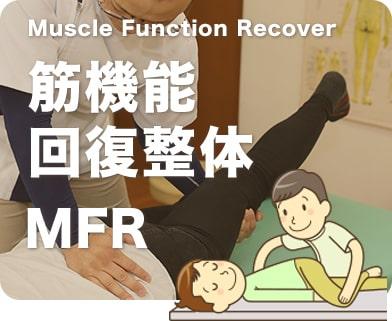 筋機能回復整体MFR